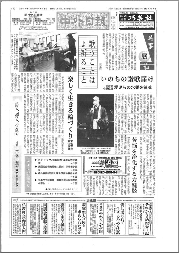 鎌田教授のコメントが『中外日報』に掲載されました