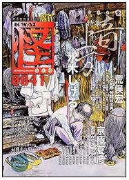 鎌田教授の論考「神道と音」が『怪』41号に掲載されました
