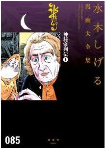 『水木しげる漫画大全集 神秘家列伝(上)』に鎌田教授の解説が掲載されました