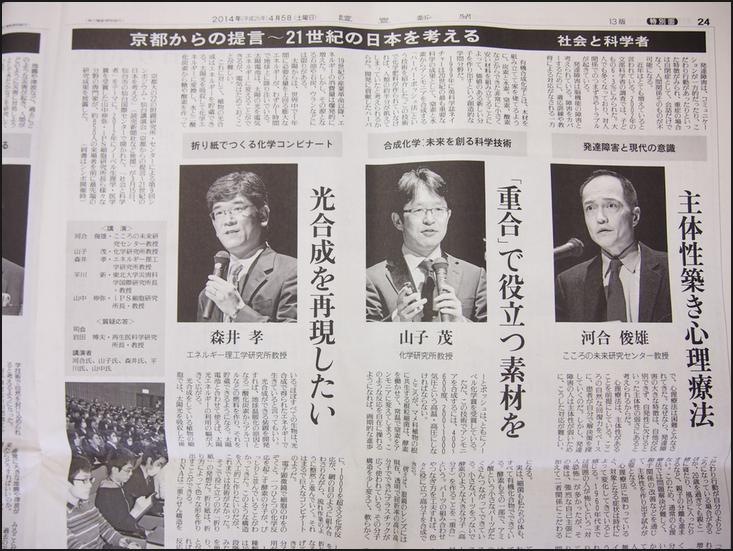 河合教授が第9回京都大学附置研究所・センターシンポジウム(仙台)で講演。読売新聞に掲載されました
