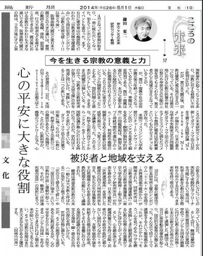 140501kamata_tokushima17.png