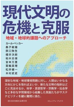 ベッカー教授の共著『現代文明の危機と克服』が出版されました