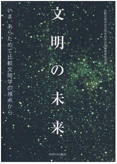 鎌田教授の論文が『文明の未来』(東海大学出版部)に掲載されました