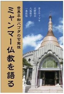 鎌田教授が寄稿文を執筆した『ミャンマー仏教を語る』が出版されました
