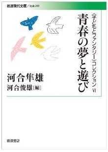 河合教授が編集、解説を寄せた『青春の夢と遊び』(著・河合隼雄)が出版されました