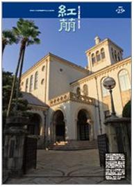内田准教授の座談会記事が京大広報誌『紅萠(くれなゐもゆる)』に掲載されました