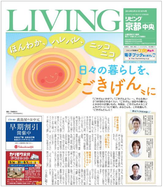 内田准教授と阿部准教授のインタビューがリビング京都に掲載されました