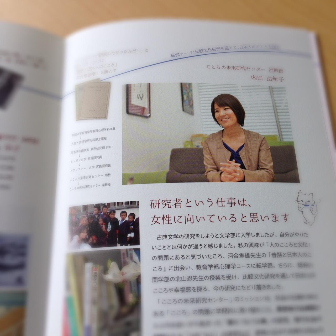 内田准教授のインタビューが男女共同参画推進センターの冊子に掲載。京都新聞で紹介されました