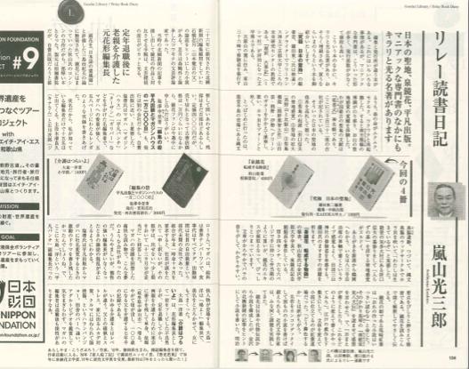 鎌田教授の編著『究極 日本の聖地』が『週刊現代』で紹介されました