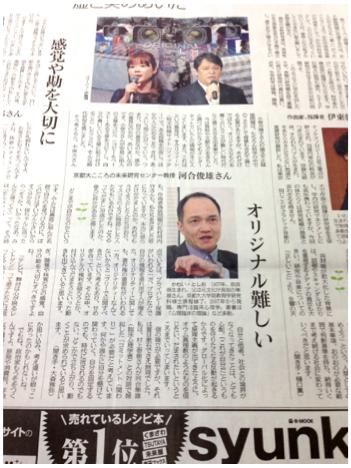 河合教授のインタビューが東京新聞、中日新聞に掲載されました