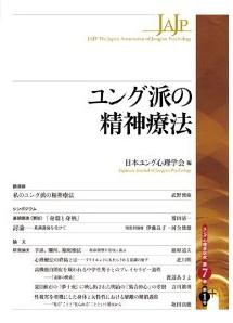 河合教授の講演録が『ユング心理学研究 第7巻 第1号 ユング派の精神療法』に掲載されました