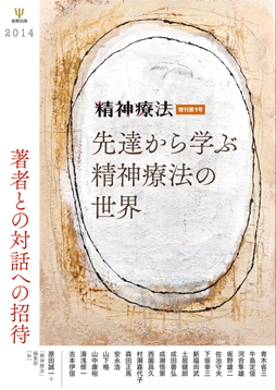 河合教授の解説記事が『精神療法』増刊第1号に掲載されました
