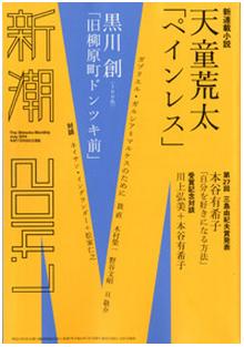 河合教授による村上春樹最新作の論評記事「女のいない男たちのインターフェイスしない関係」が『新潮』に掲載されました