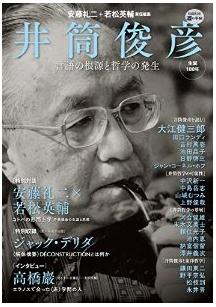 鎌田教授、河合教授の論考が『井筒俊彦 言語の根源と哲学の発生』に掲載されました