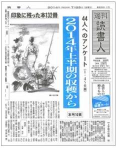 鎌田教授の書評が『週刊読書人』7/25号に掲載されました