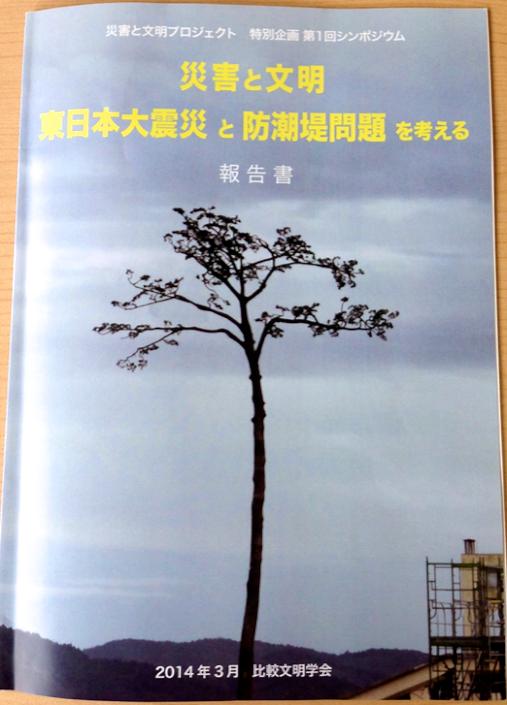 鎌田教授の報告文が『災害と文明ー東日本大震災と防潮堤問題を考えるー報告書』に掲載されました