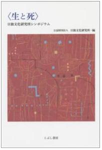 鎌田教授の講演録が『日独文化研究所シンポジウム<生と死>』に掲載されました