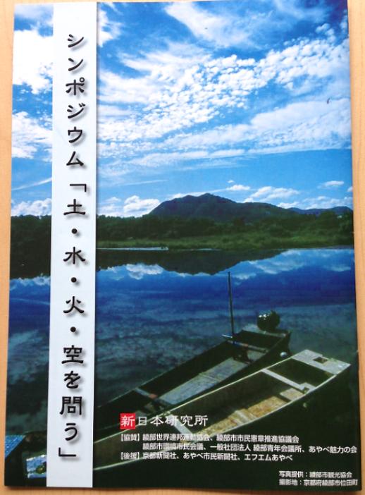 鎌田教授が登壇した『シンポジウム「土・水・火・空を問う」』講演録が刊行されました