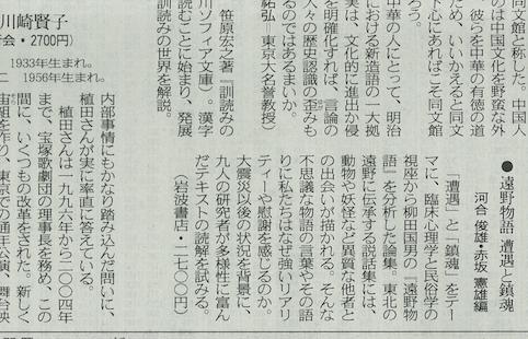 河合教授の共編著『遠野物語 遭遇と鎮魂』の書評が中日新聞に掲載されました