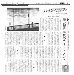 河合教授の寄稿文「脱『他者』時代へのコミットメント」が毎日新聞に掲載されました
