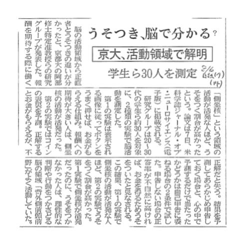 阿部准教授の論文が日本経済新聞で報道されました