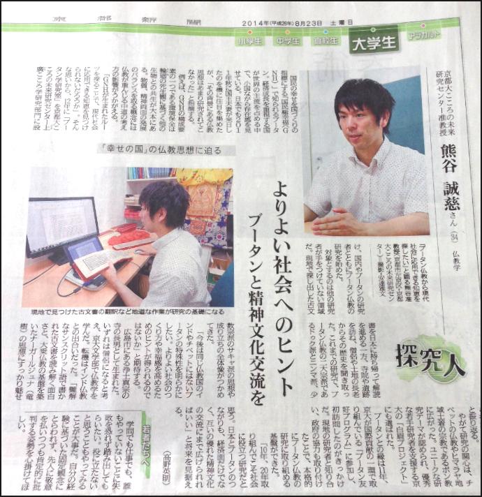 熊谷准教授のインタビューが京都新聞「探求人」に掲載されました