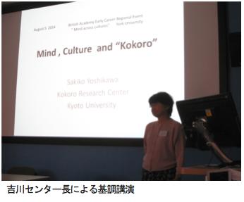 吉川センター長、上田祥行助教がヨーク大学でのワークショップ「The Mind Across Cultures」に参加しました