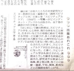 京都新聞に『講座スピリチュアル学 第1巻 スピリチュアルケア』(企画・編/鎌田東二、執筆/カール・ベッカー、鎌田東二ほか)の書評記事が掲載されました