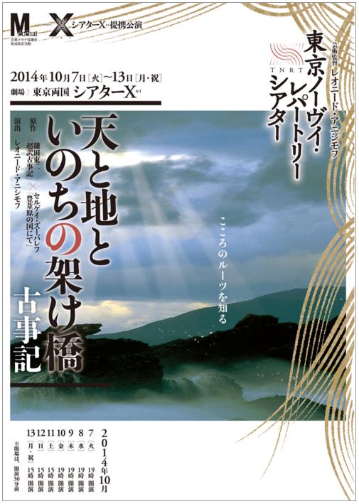 鎌田教授の著書『超訳 古事記』を原作にした舞台が上演されます