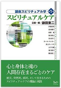 『講座スピリチュアル学 第1巻 スピリチュアルケア』(企画・編/鎌田東二、執筆/カール・ベッカー、鎌田東二ほか)が出版されました
