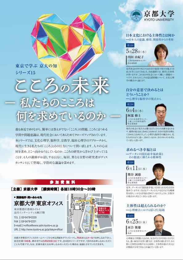 京都大学東京オフィス連続講演会「東京で学ぶ 京大の知」シリーズの講演録が公開されました