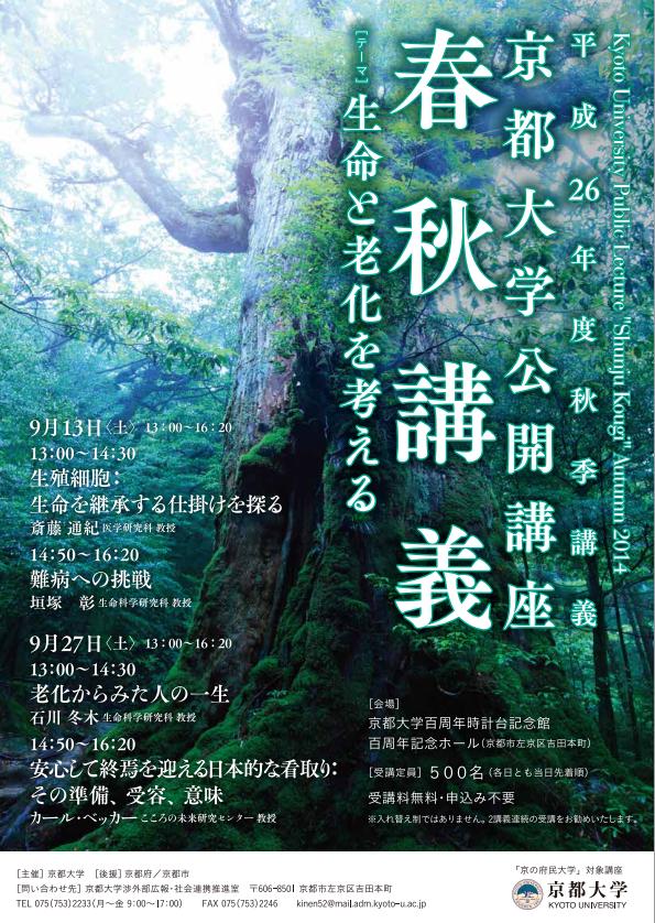 ベッカー教授が「京都大学公開講座 秋季講義 生命と老化を考える」(9月27日開催)で講演します