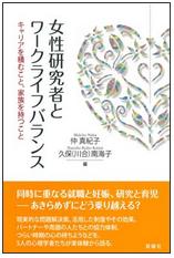 内田准教授が寄稿した『女性研究者とワークライフバランス: キャリアを積むこと、家族を持つこと』が出版されました