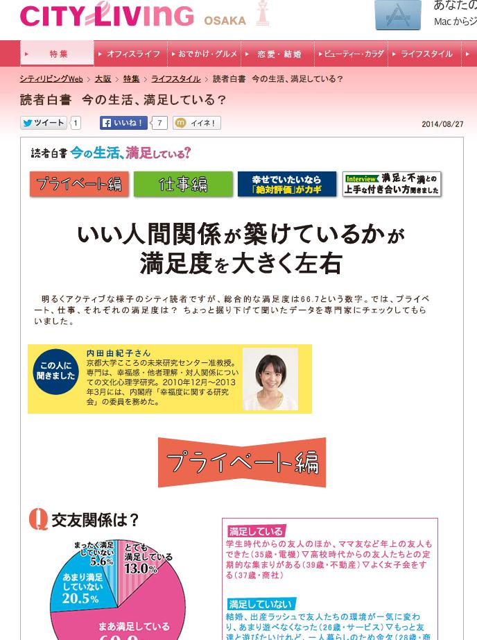 内田准教授のコメントが情報誌『シティリビング』に掲載されました