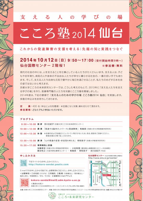 「支える人の学びの場 こころ塾2014 仙台」を開催しました