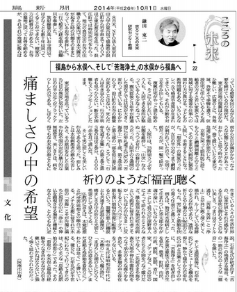 鎌田教授のコラムが徳島新聞に掲載されました
