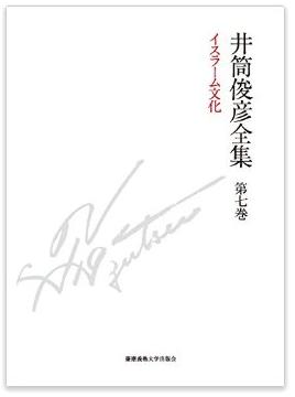 河合教授がエッセイを寄稿した『井筒俊彦全集 第七巻』<月報第7号>が刊行されました