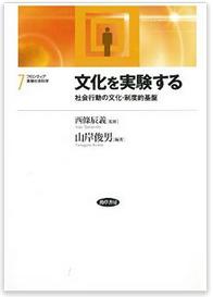 内田准教授が第3章を執筆した『文化を実験する: 社会行動の文化・制度的基盤 』が出版されました
