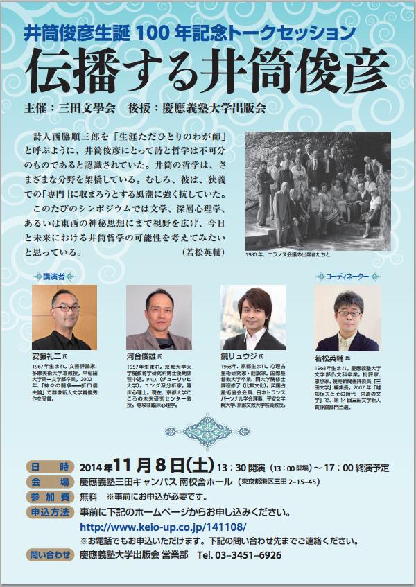 141108izutsu_poster.png
