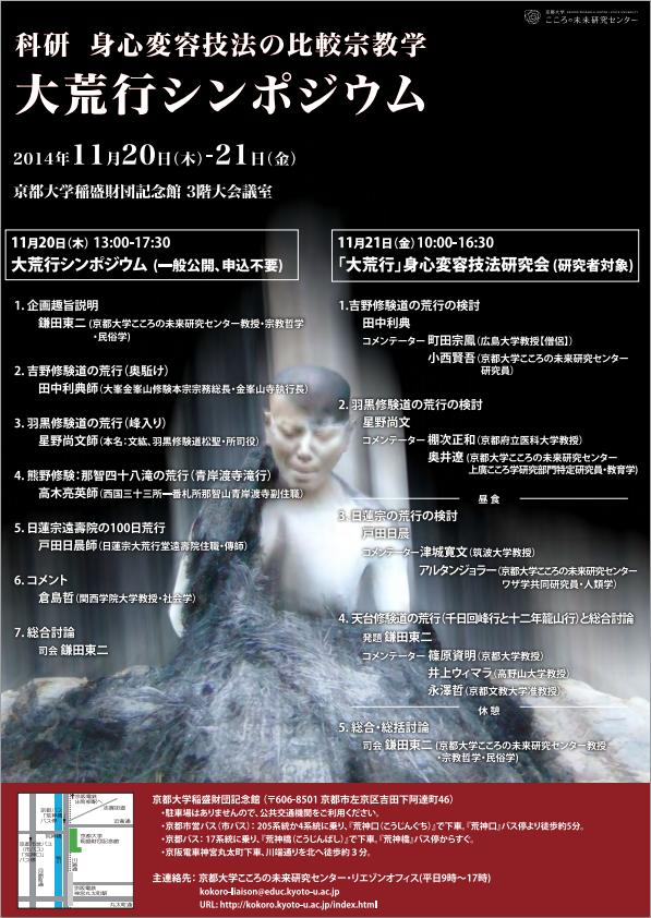 1411daiaragyo_poster.png
