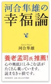河合教授が解説を執筆した『河合隼雄の幸福論』が出版されました