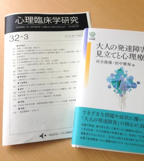 1411kawai_shinririnsho.png