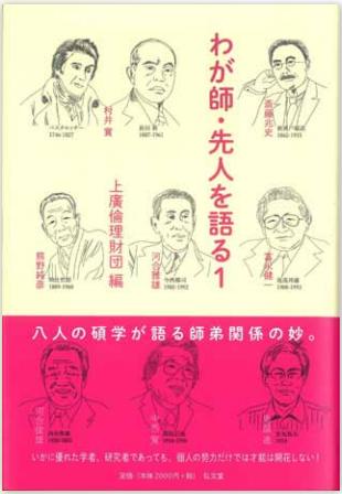 河合教授の講演録が収められた『わが師・先人を語る 1』(上廣倫理財団 編)が出版されました