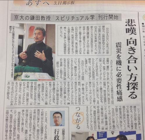 鎌田教授が企画・編集・執筆する『講座スピリチュアル学』シリーズが河北新報で紹介されました