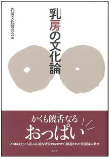 鎌田教授が寄稿した『乳房の文化論』が出版されました
