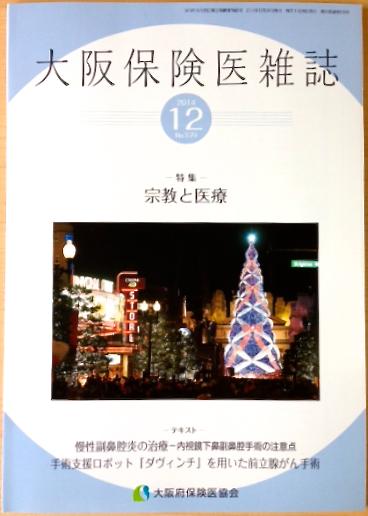 鎌田教授の論考が『大阪保険医雑誌』に掲載されました