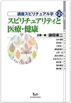 『講座スピリチュアル学 第2巻 スピリチュアリティと医療・健康』(企画・編/鎌田東二、執筆/鎌田東二ほか)が出版されました