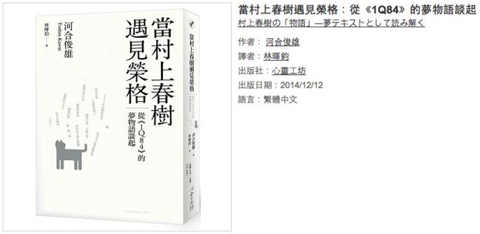 河合教授の『村上春樹の「物語」ー 夢テキストとして読み解く』が台湾で出版されました