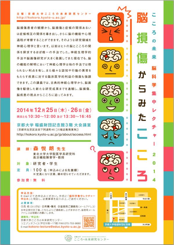 1412nokagaku_poster.png