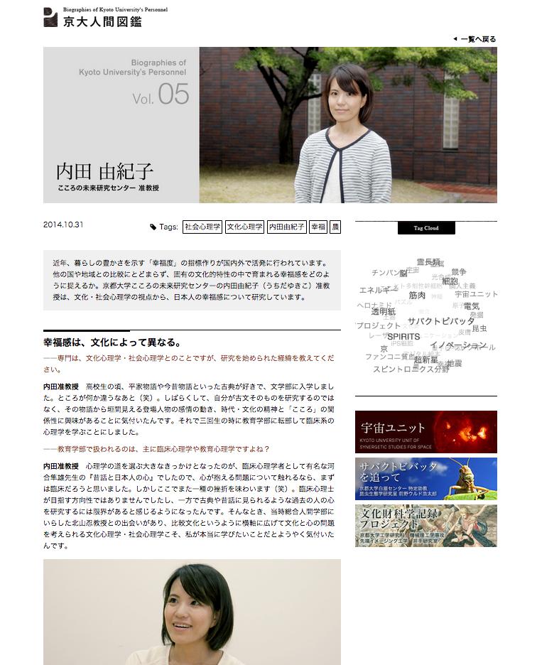 学術研究支援室のウェブサイト「K.U.RESEARCH」に内田准教授のインタビューが掲載されました